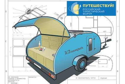 Блогер-ремесленник Николай Куркин построит кемпер на площадке форума «Путешествуй!»