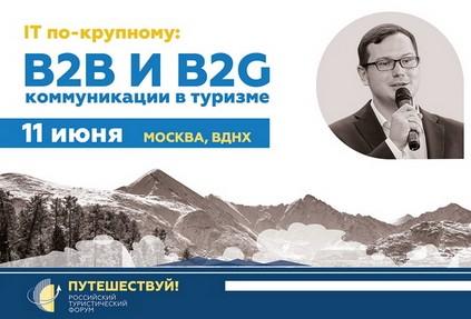 IT по-крупному: B2B и B2C коммуникации в туризме с использованием технологий Big Data