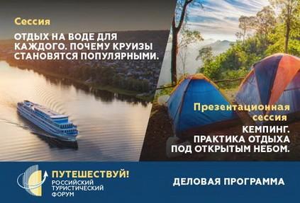 Эксперты обсудят преимущества отдыха на воде и самостоятельных путешествий по России
