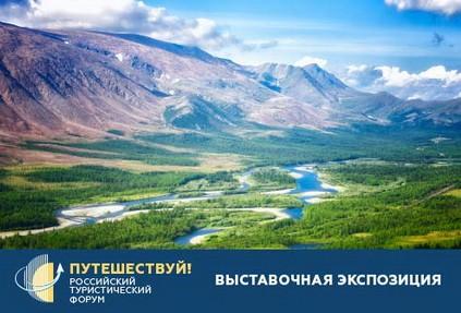 Регионы представят свои брендовые маршруты в рамках выставочной экспозиции форума «Путешествуй!»
