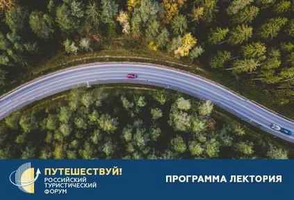 Опубликована программа лектория форума «Путешествуй!»