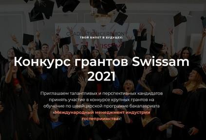 Как получить грант до 1 миллиона рублей на международное образование в Санкт-Петербурге