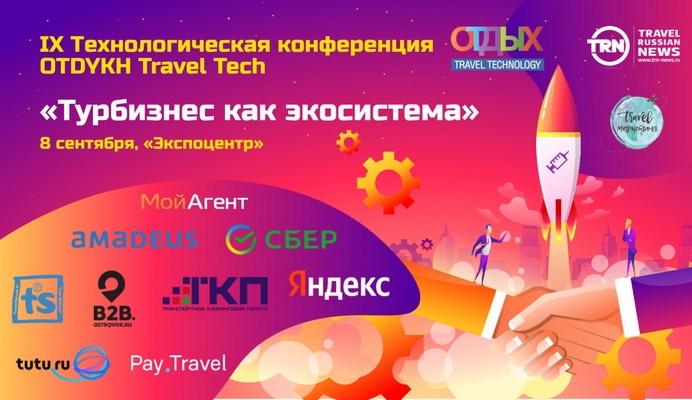 otdykh travel technology conference 2021