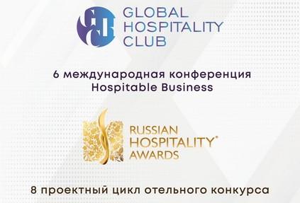 Russian Hospitality Awards & Global Hospitality Club – бизнес-платформы современности!