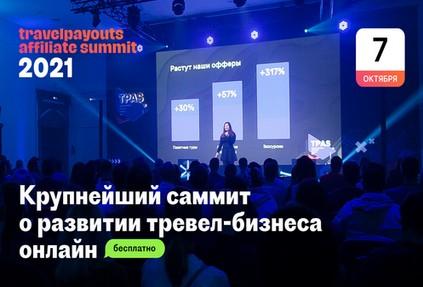 Travelpayouts Affiliate Summit 2021: конференция о продвижении и монетизации тревел-бизнеса онлайн
