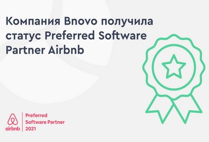 Bnovo получила статус Airbnb Preferred Software Partner 2021