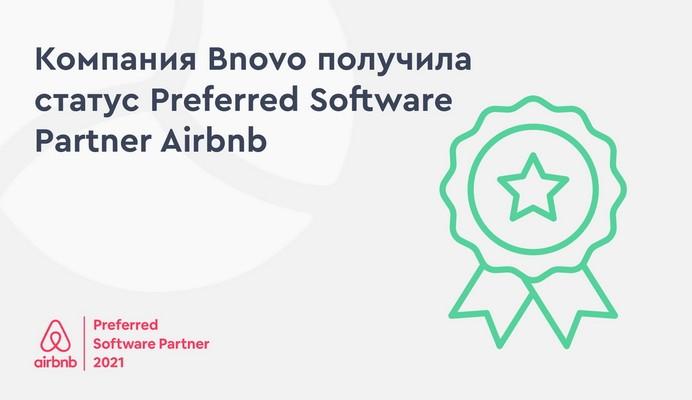 bnovo airbnb preferred software partner 2021